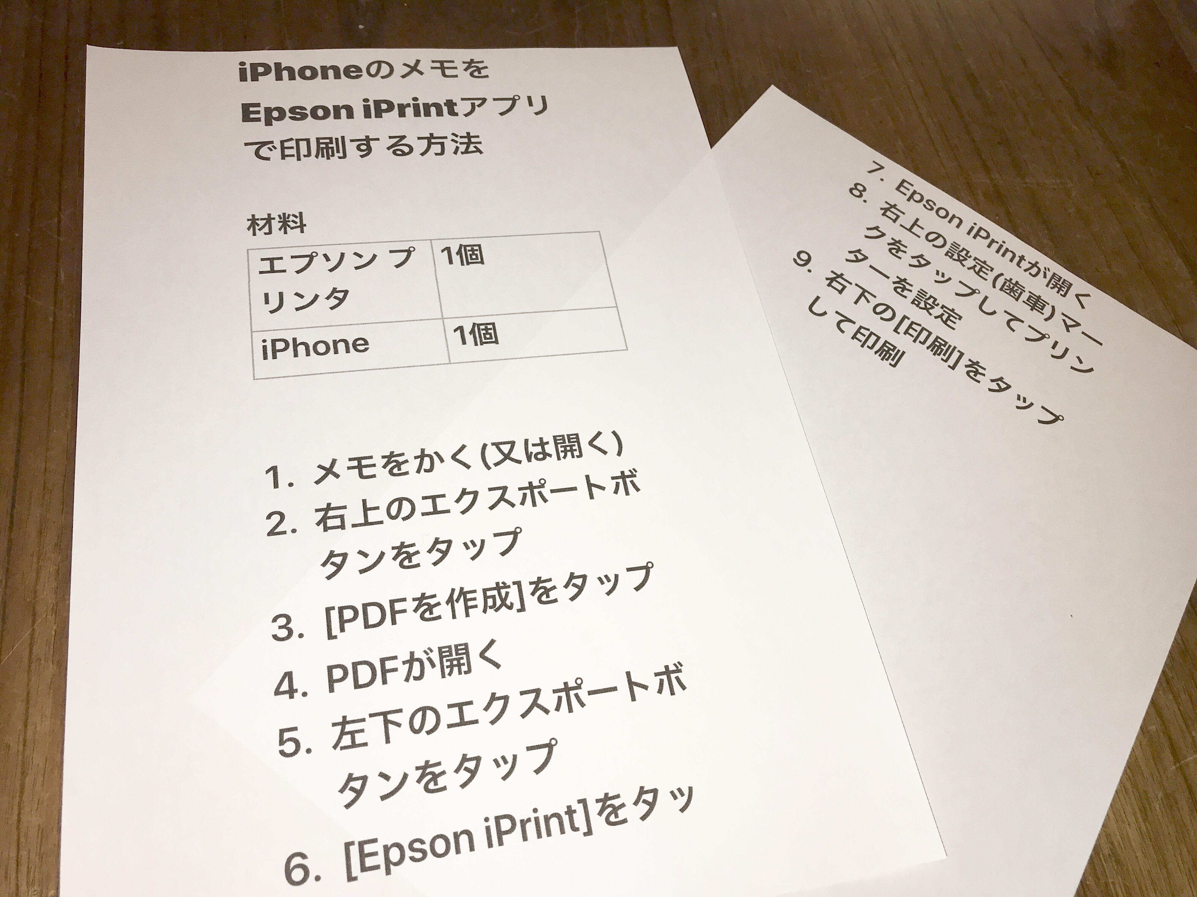 iphoneメモ 印刷 epson